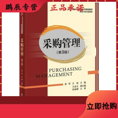 采购管理(第3版) 梁军,王刚 9787121255717 电子工业出版社