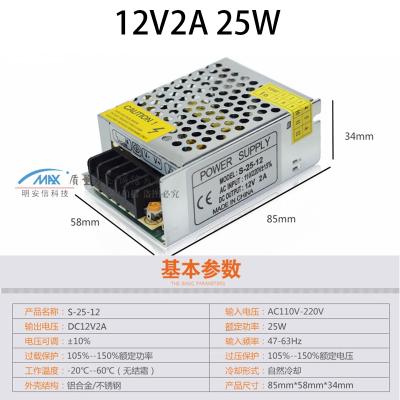 閃電客220伏轉12V直流開關電源2A5A10A20A30A監控變壓器60W120W250W3 12V2A 25W 抖音