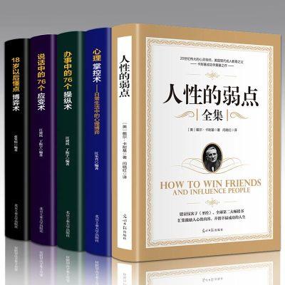 5册 人性的弱点+18岁以后懂点博弈术+说话中的76个应变术+办事中的76个操纵术+心理掌控术 成功励志书籍