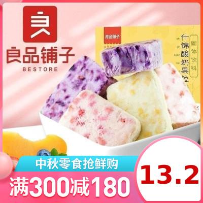 【良品鋪子什錦牛奶果粒塊54gx1盒】 酪奶干即食休閑小零食盒裝