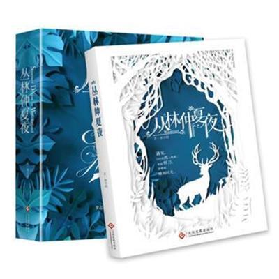 正版書籍 叢林仲夏夜 9787514218282 文化發展出版社