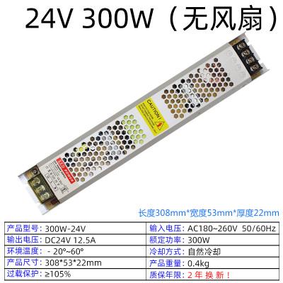 led超薄長條開關電源12v24v卡布燈箱廣告變壓器100W200W300W400W 24V300W(無風扇靜音)