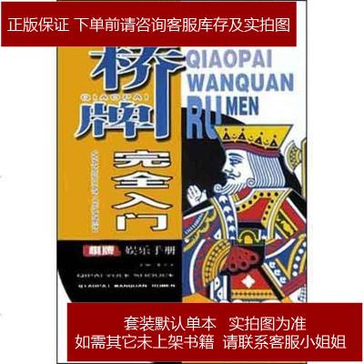 桥牌完入 李不大 世界图书出版公司 9787506264815