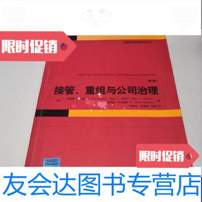 【二手9成新】金融學精選教材譯叢接管重組與公司治理 9787301097687