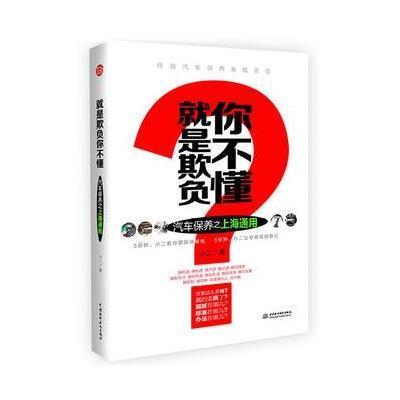 正版書籍 汽車保養之上海通用 9787517023821 水利水電出版社