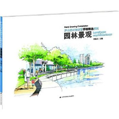 廬山藝術特訓營手繪精選系列:園林景觀 9787538186697