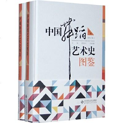 1010中国舞蹈艺术史图鉴(上、下册)