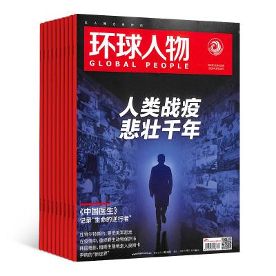 環球人物雜志 訂閱 新刊預訂 時政新聞類期刊 雜志鋪