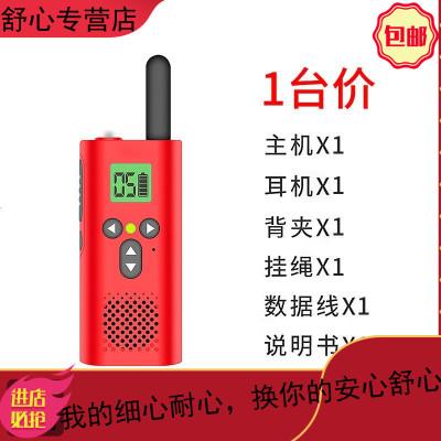 一对价对讲机迷你轻薄小型对讲机耳机餐厅理发店发廊儿童无线手台 小米(红色)送耳机 无