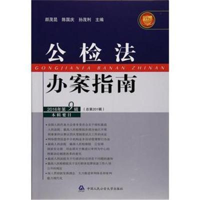 全新正版 公檢法辦案指南(2016年第9輯)