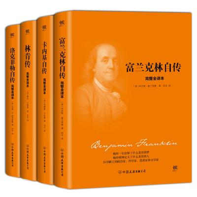 美国四大传记:富兰克林自传+林肯传+卡内基自传+洛克菲勒自传(套装共4册)