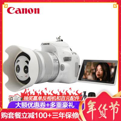 佳能(Canon) EOS 200D II 数码单反相机18-55 IS STM单镜头套装 Vlog照相机 白色 礼包版