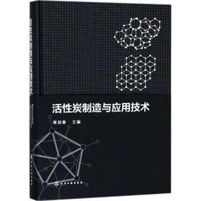 活性炭制造與應用技術 蔣劍春 主編 專業科技 文軒網