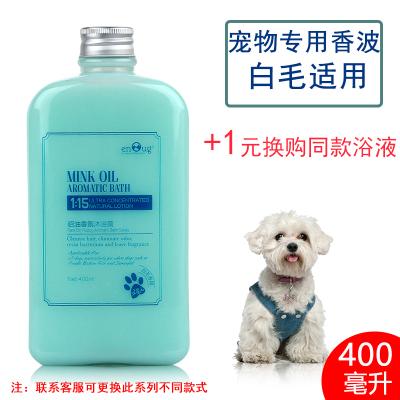 逸诺汪星人系列狗狗沐浴露 宠物犬专用洗澡液沐浴露香波 白毛适用400ml