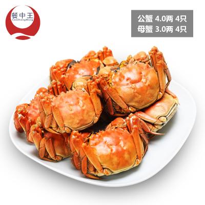 餐中王大闸蟹鲜活大闸蟹公蟹4两母蟹3两8只搭配套餐