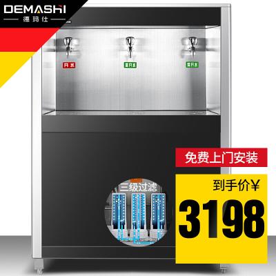 德玛仕(DEMASHI)商用开水器 SRZ-30/SRZ-3L 烧水机 开水器 开水机大型 直饮机商用(LG 一开两温)