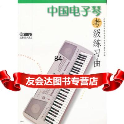 中國電子琴考級練習曲978711144上海音樂家協會電子琴專業委員會 9787807511144
