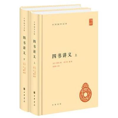 正版书籍 四书讲义(全2册)(中华国学文库) 9787101126549 中华书局