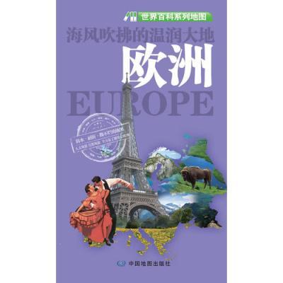 世界百科系列地图﹒欧洲