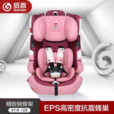 感恩儿童安全座椅 9KG-36KG 阿瑞斯钢骨架 儿童安全座椅 9个月-12岁