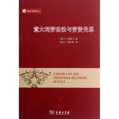 正版现货 意大利劳动法与劳资关系 [意]T.特雷乌 商务印书馆 9787100091510 书籍 畅销书