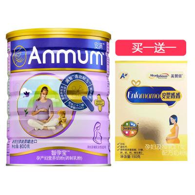 【新日期】安满(Anmum) 智孕宝 孕妇 妈妈配方奶粉800克 罐装 新西兰原装进口