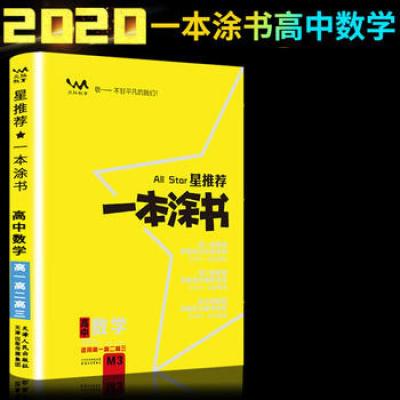 !2020新版星推薦 高中數學一本涂書 星推薦 高中教輔高中復習資料用書 適用高一高二高三高考筆記類圖書
