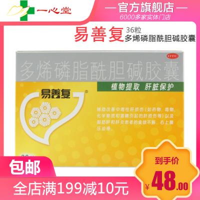 易善復 多烯磷脂酰膽堿膠囊 36粒 輔助中毒性肝損傷以及脂肪肝和肝炎患者的食欲不振、右上腹壓迫感