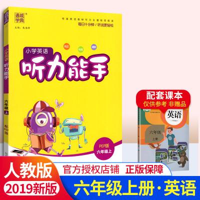2018新版通城學典聽力能手PEP六年級英語上冊人教版 小學聽力默寫能手六年級上冊 PEP版 6年級英語單詞句型同步