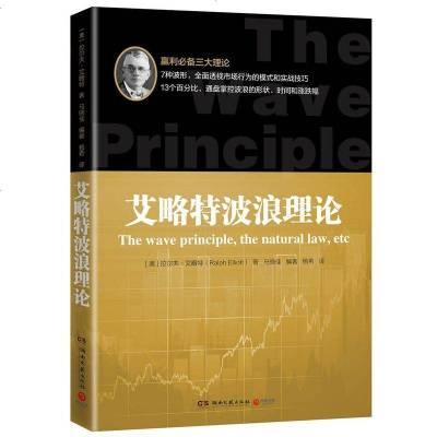正版现货 新版艾略特波浪理论 市场行为的关键(原书第10版) 艾略特理论 波浪构造指南 金融投资理财股票期货市场技术