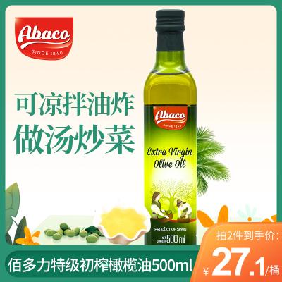 佰多力特級初榨純橄欖油食用油西班牙原裝進口500ml新老包裝隨機發貨