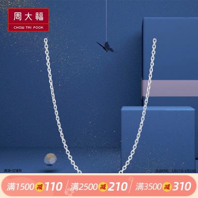 周大福珠宝首饰O字链白金PT950铂金项链PT152176
