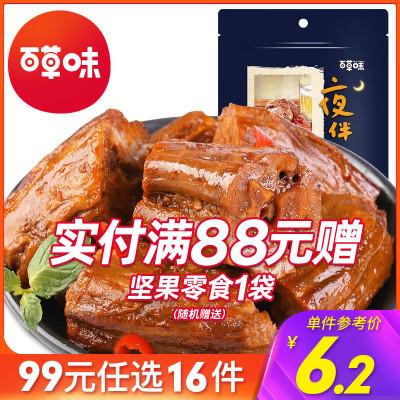 百草味 肉類零食 鴨脖子110g(甜辣味) 麻辣休閑食品鴨肉類零食鹵味熟食小吃任選