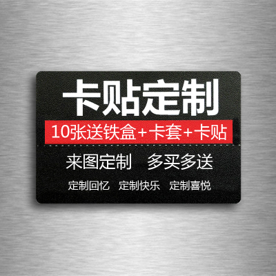 公交卡果凍動漫交通飯校園卡學生飯卡卡貼定制水晶紙diy 定做傳圖給客服