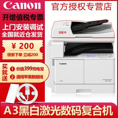 佳能(Canon)iR2206N/AD/I打印機復合機黑白A3A4激光無線手機打印一體機復印機掃描IR2206AD(自動雙面輸稿器+第二紙盒)