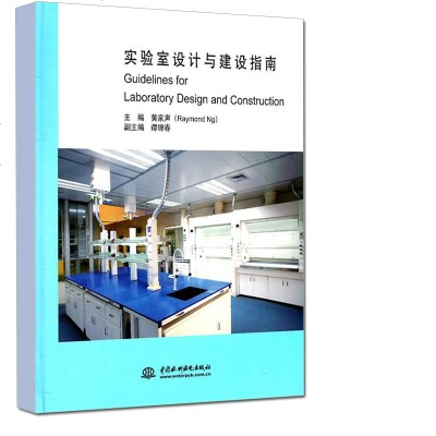 正版 實驗室設計與建設指南 (精裝)黃家聲(Reymond Ng )譚錦春 國際化特種實驗室儀器種類模式設計應用作品