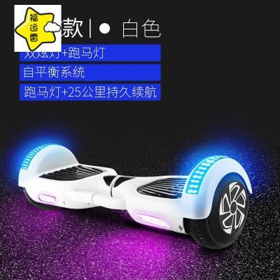 【易购优选】智能动儿童平衡车成人双轮小孩两轮学生自平行车咨询定制 标准款白色带跑马灯无护具(限购一台) 36V