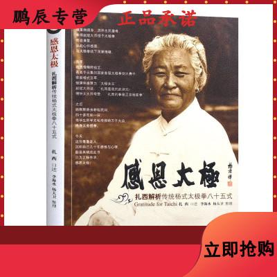 感恩太極-扎西解析傳統楊式太極拳八十五式 武術書籍 人民體育出版社