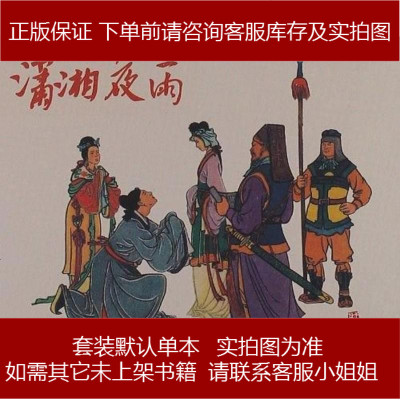 潇湘夜雨 9787531450399
