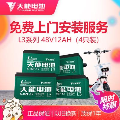 天能電動車電池鉛酸電池48v12ah4只裝天能電池電動車直接購買