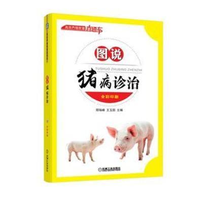 圖說豬病診治 王玉田 9787111573623 機械工業出版社