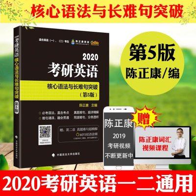 现货 陈正康2020考研英语核心语法与长难句突破(第5版) 2020年考研英语一英语二长难句突破专项训练2020长难