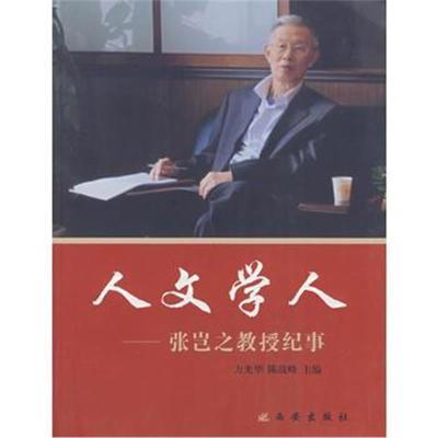 正版書籍 人文學人――張豈之教授紀事 9787807123897 西安出版社