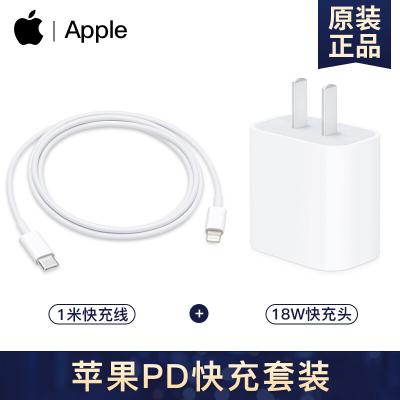 Apple原裝蘋果pd充電器18W快充頭iPhone11 Pro Max手機插頭XR線充套裝18W適配器+usb-c線