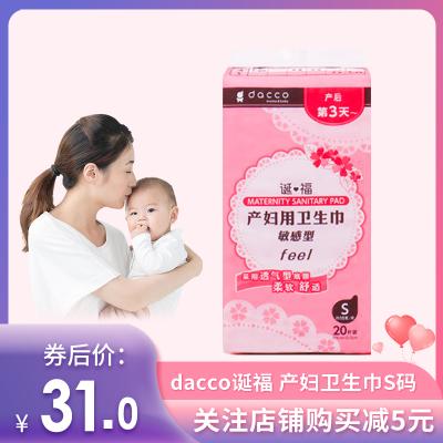dacco誕福 產婦衛生巾S碼20片裝產后專用計量型產褥期怕惡露兩用巾月子用品