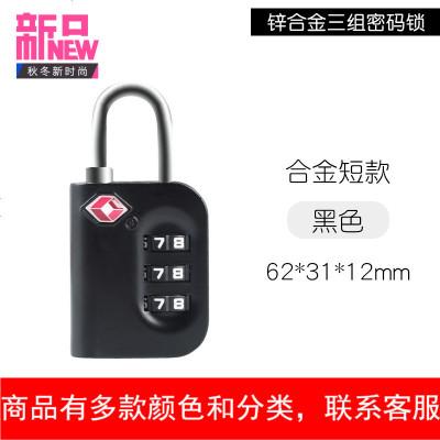 海关锁行李箱拉杆箱背包防盗锁出国旅行小迷你tsa密码锁柜子挂锁