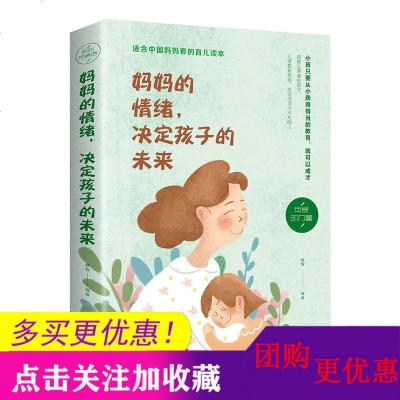 活動專區滿128減100 媽情緒決定孩子的未來家庭教育書籍適合中國媽媽看的育兒讀本