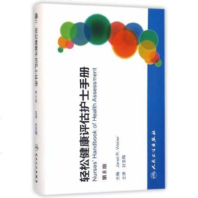 1001轻松健康评估护士手册(翻译版)