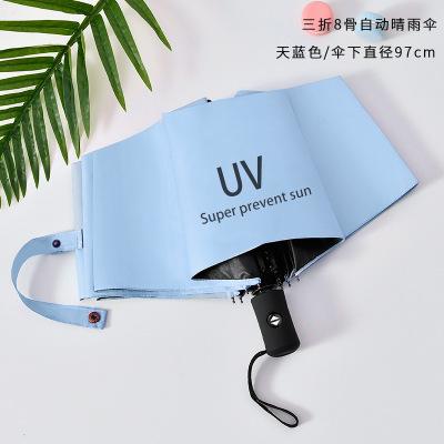 寶迪妮 全自動雨傘三折折疊遮陽傘防曬晴雨傘太陽傘