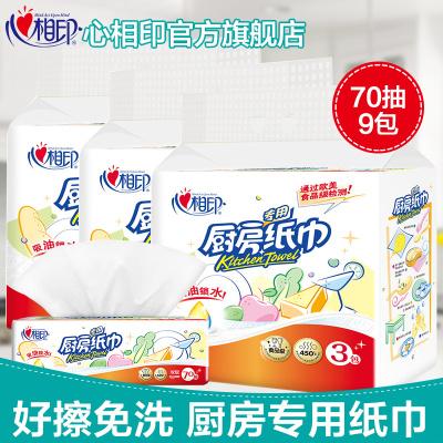 心相印廚房用紙2層9包吸油吸水廚房專用紙巾抽取式廚房抽紙衛生紙實惠裝